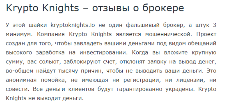 Брокер Krypto Knights: обзор торговых условий и отзывы пользователей