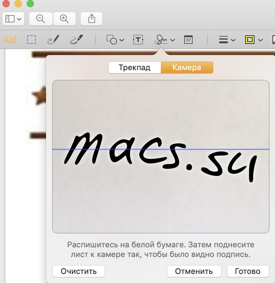 создать подпись в Мак ОС