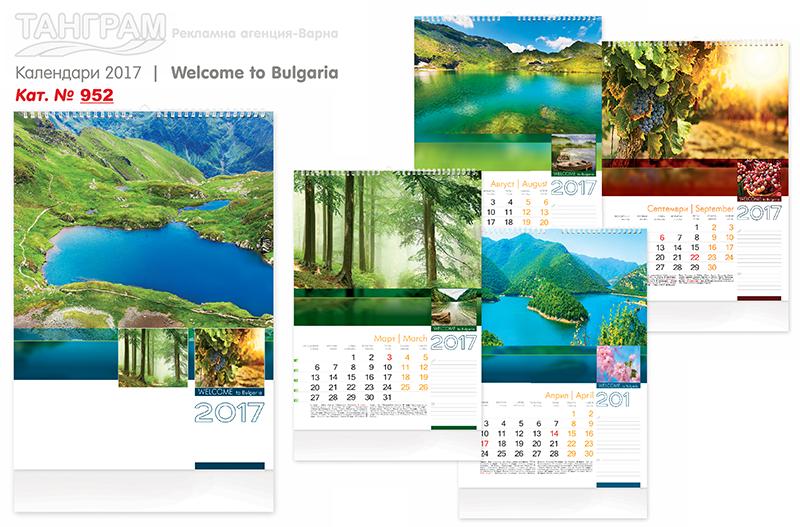 Многолистови, стенни календари за 2017 г.