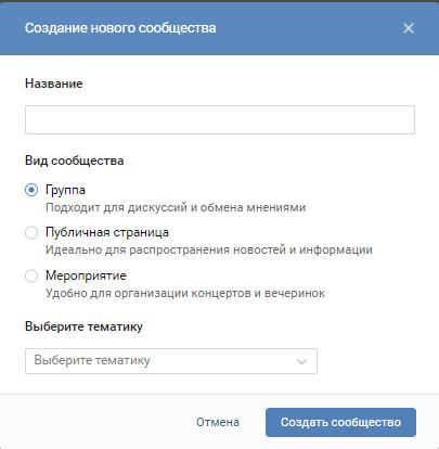 Создание сообщества Вконтакте