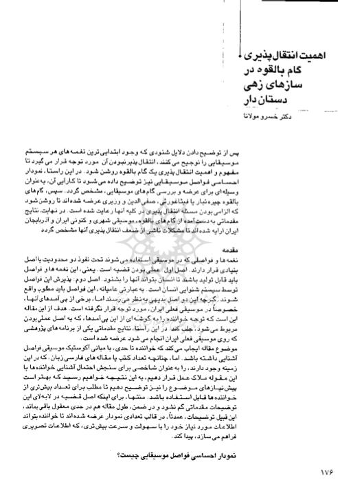 دانلود پیدیاف مقالهی اهمیت انتقال پذیری گام بالقوه در سازهای زهی دستاندار دکتر خسرو مولانا