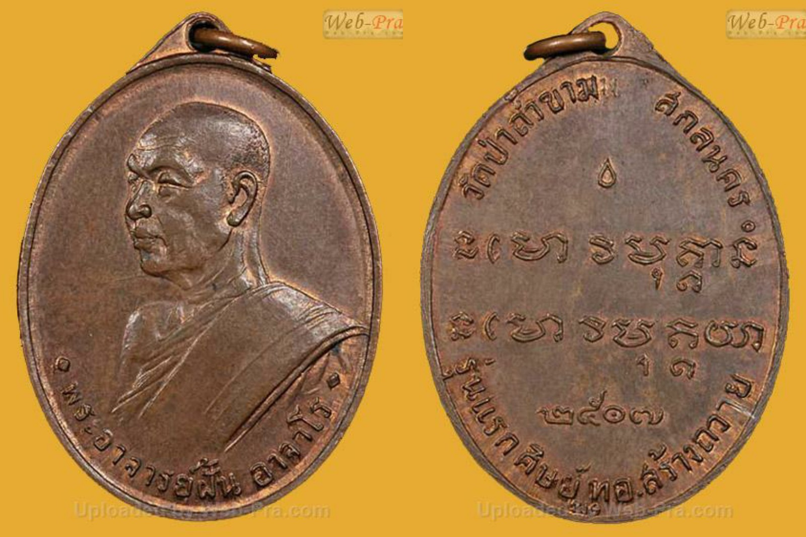 เหรียญพระอาจารย์ฝั้น อาจาโร วัดป่าถ้ำขาม รุ่นแรก 2507 2