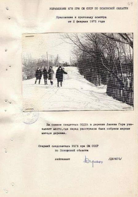 Страница протокола из рассекреченных документов Великой Отечественной войны об эстонских карателях