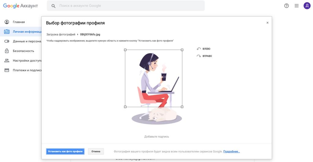 Настройка аватара для email-рассылки в Gmail