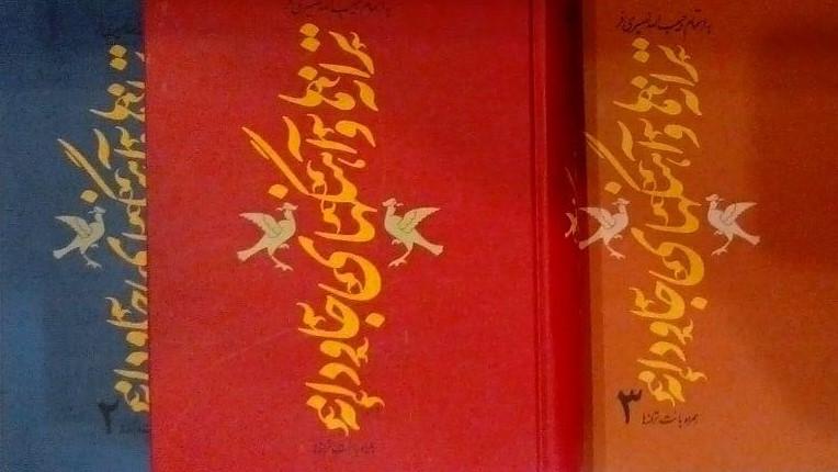 کتاب ترانهها و آهنگهای جاودانه حبیبالله نصیریفر همراه با نت ترانهها (دورهی سهجلدی) انتشارات ثالث