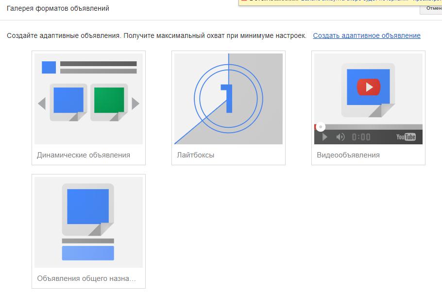 Галерея форматов объявлений в КМС Google AdWords