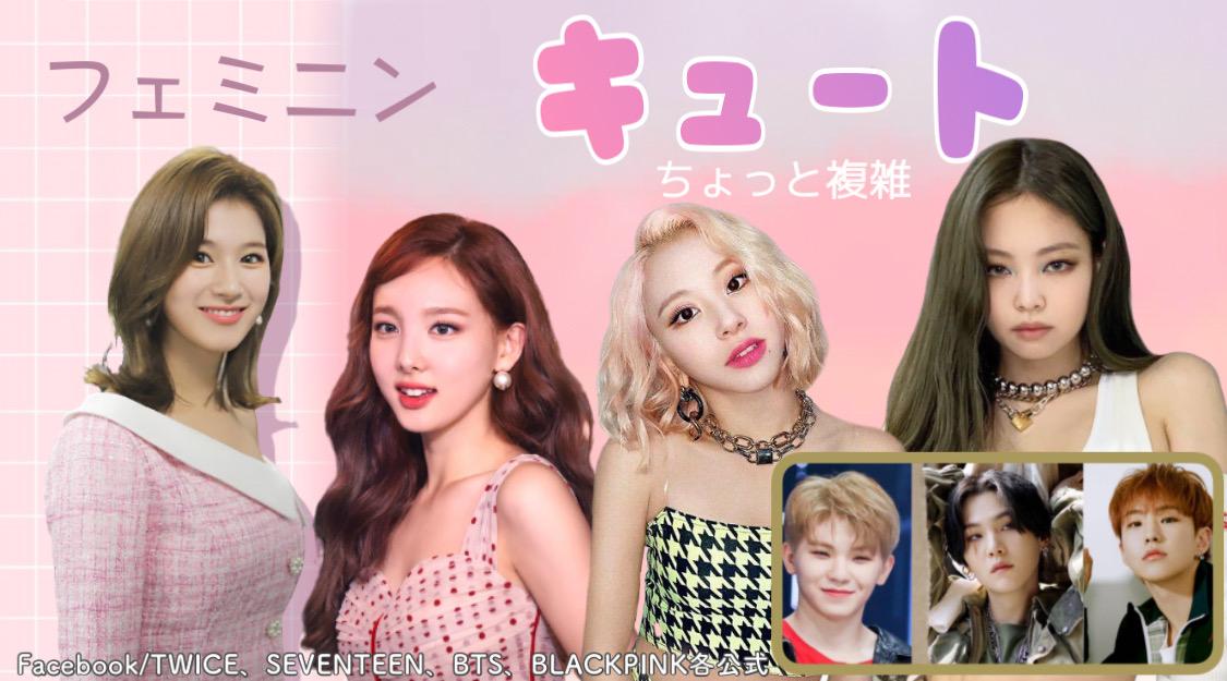 韓国アイドル パーソナルデザイン