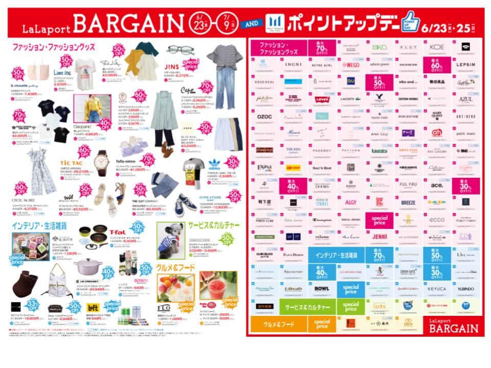 R03.【海老名】LaLaport BARGAIN02.jpg