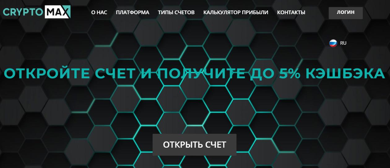 Обзор условий сотрудничества с криптоброкером Crypto-Max: отзывы клиентов