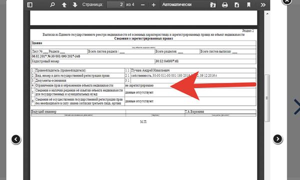 Как заказать выписку из ЕГРП в МФЦ