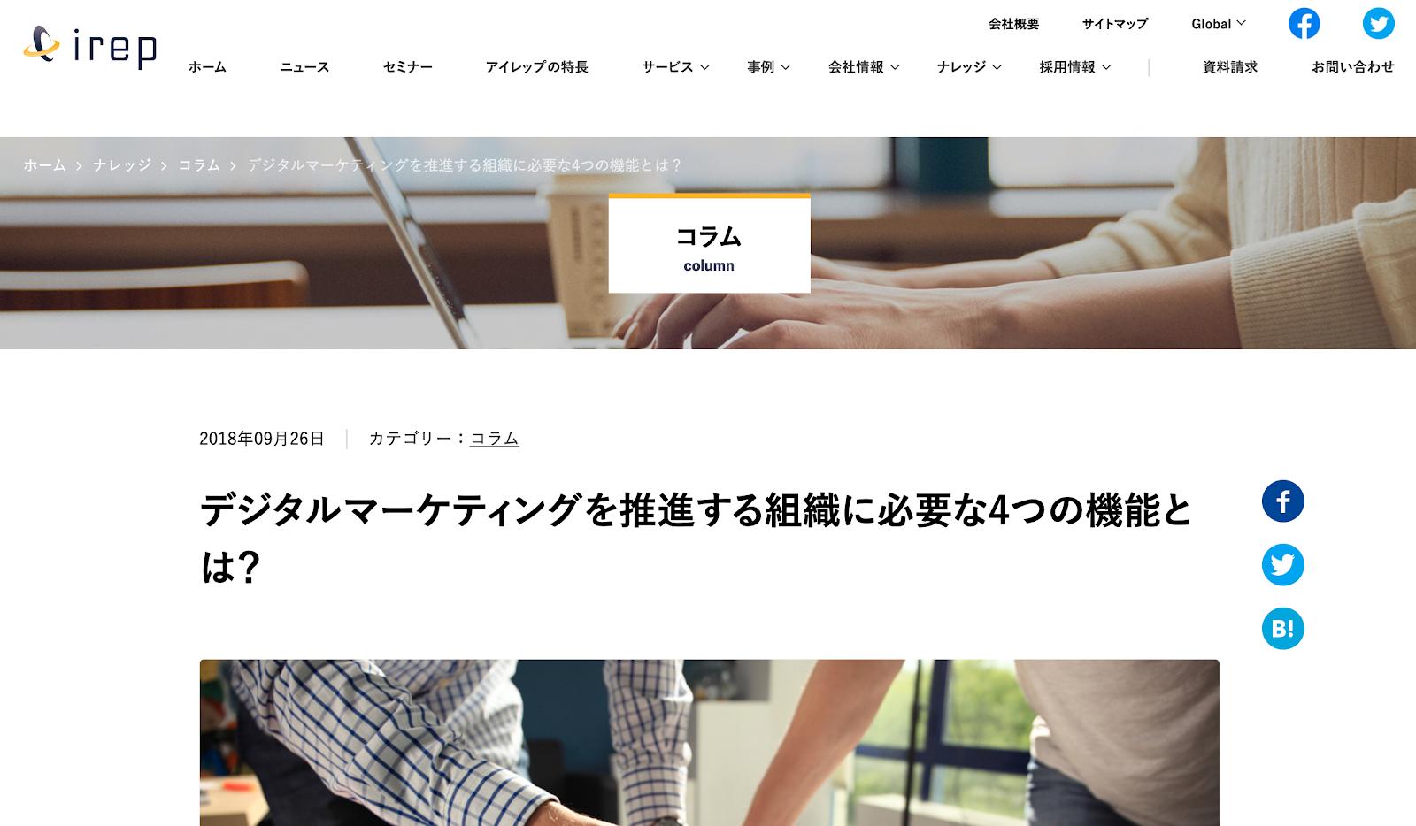 irepのウェブサイト