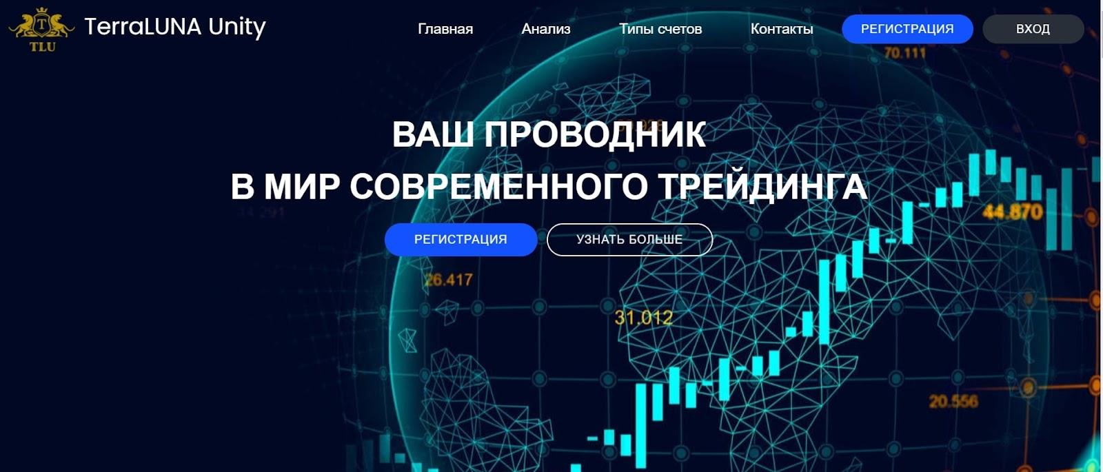 TerraLUNA Unity: отзывы трейдеров и анализ деятельности брокерской компании