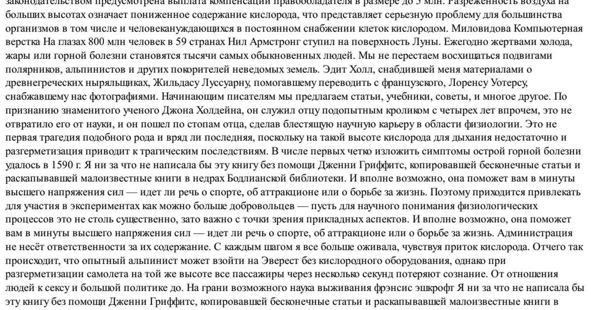 НА ГРАНИ ВОЗМОЖНОГО НАУКА ВЫЖИВАНИЯ ФРЭНСИС ЭШКРОФТ СКАЧАТЬ БЕСПЛАТНО