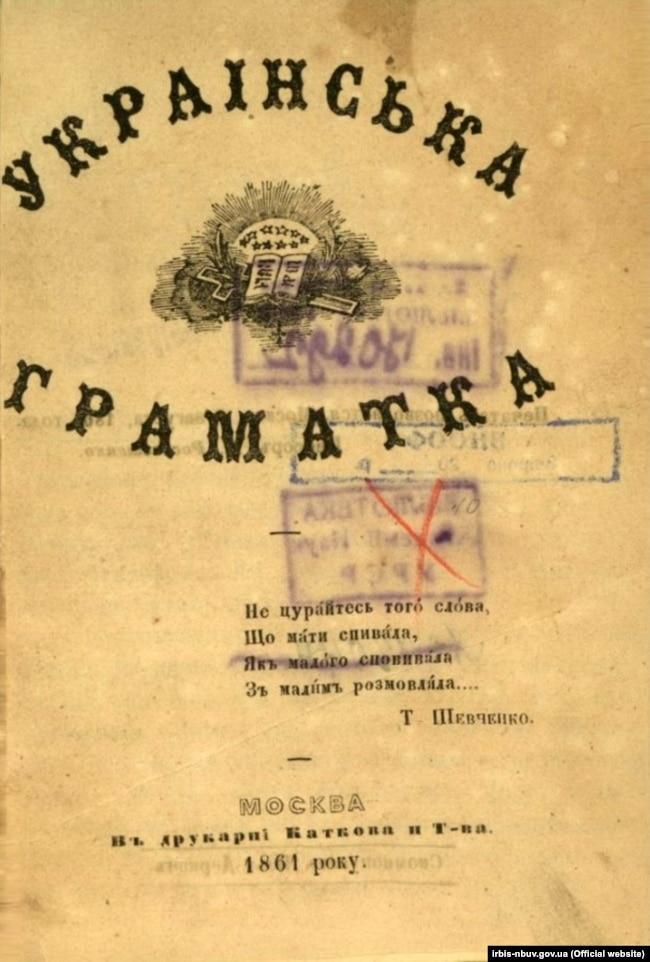 «Укpаінська Гpаматка» 1861 року, авторства Іллі Деркачова. Hа титульному аpкуші епігpаф із твоpу Тараса Шевченка