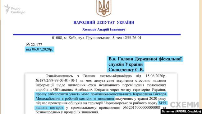 Депутат Холодов просив, щоб його помічник був присутній у комісії під час знищення 3,5 тисяч ящиків цигарок. Їх вилучили під час обшуків
