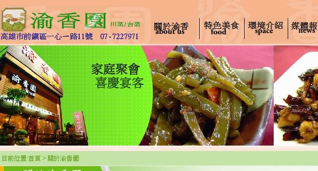 網頁製作案件:渝香園.台菜川菜餐廳