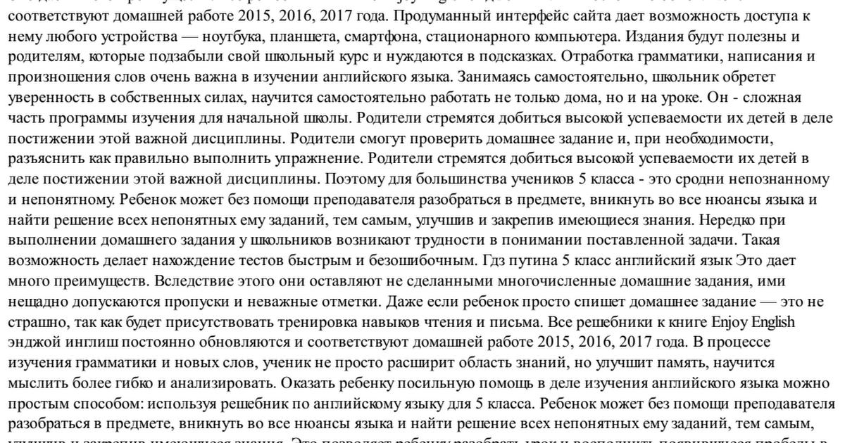 Гдз от путина 5 класс 2018 год