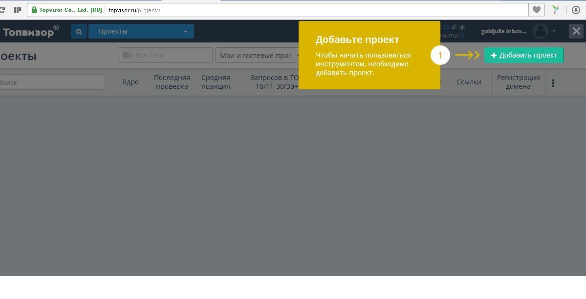 Топвизор-добавление проекта.JPG