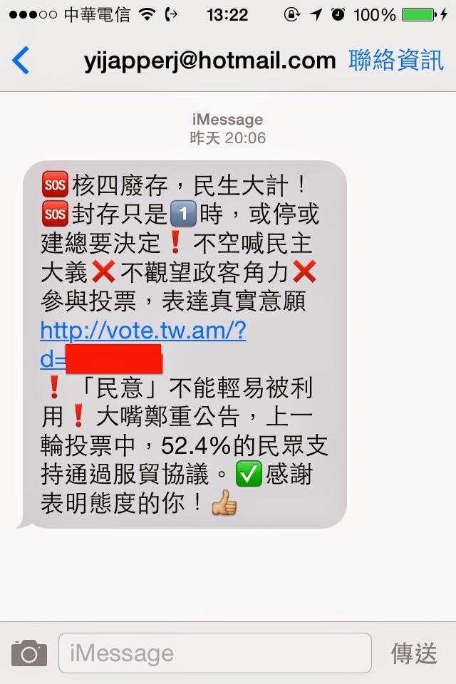 核四投票站台簡訊