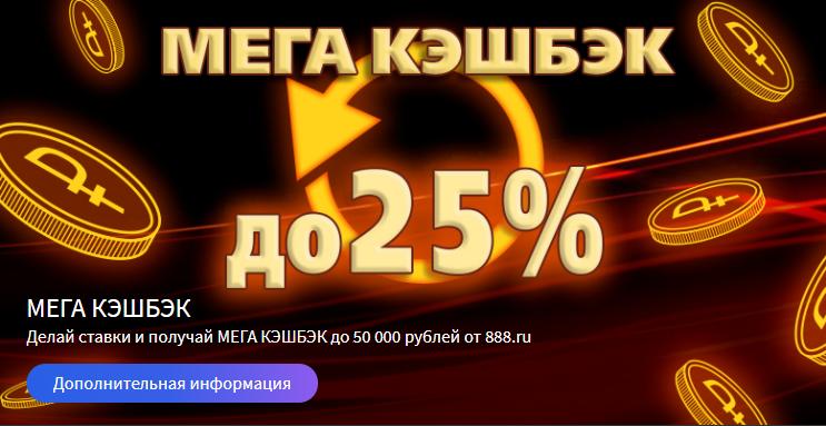 Мега кэшбэк до 25%