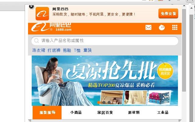 1688 - Alibaba.com chrome extension