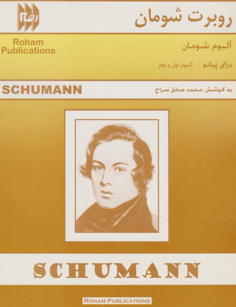 کتاب آلبوم روبرت شومان پیانو آلبوم اول و دوم محمد صادق سراج انتشارات رهام