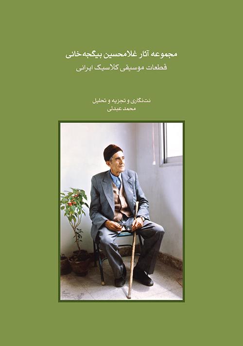 کتاب مجموعه آثار غلامحسین بیگجهخانی محمد عبدلی انتشارات ماهور