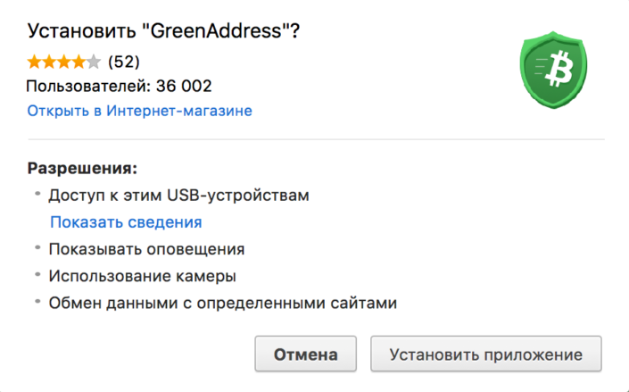 Расширение GreenAddress для Google Chrome