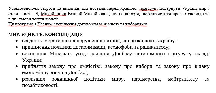 На що варто звернути увагу в програмах кандидатів - мажоритарників від Чернівців