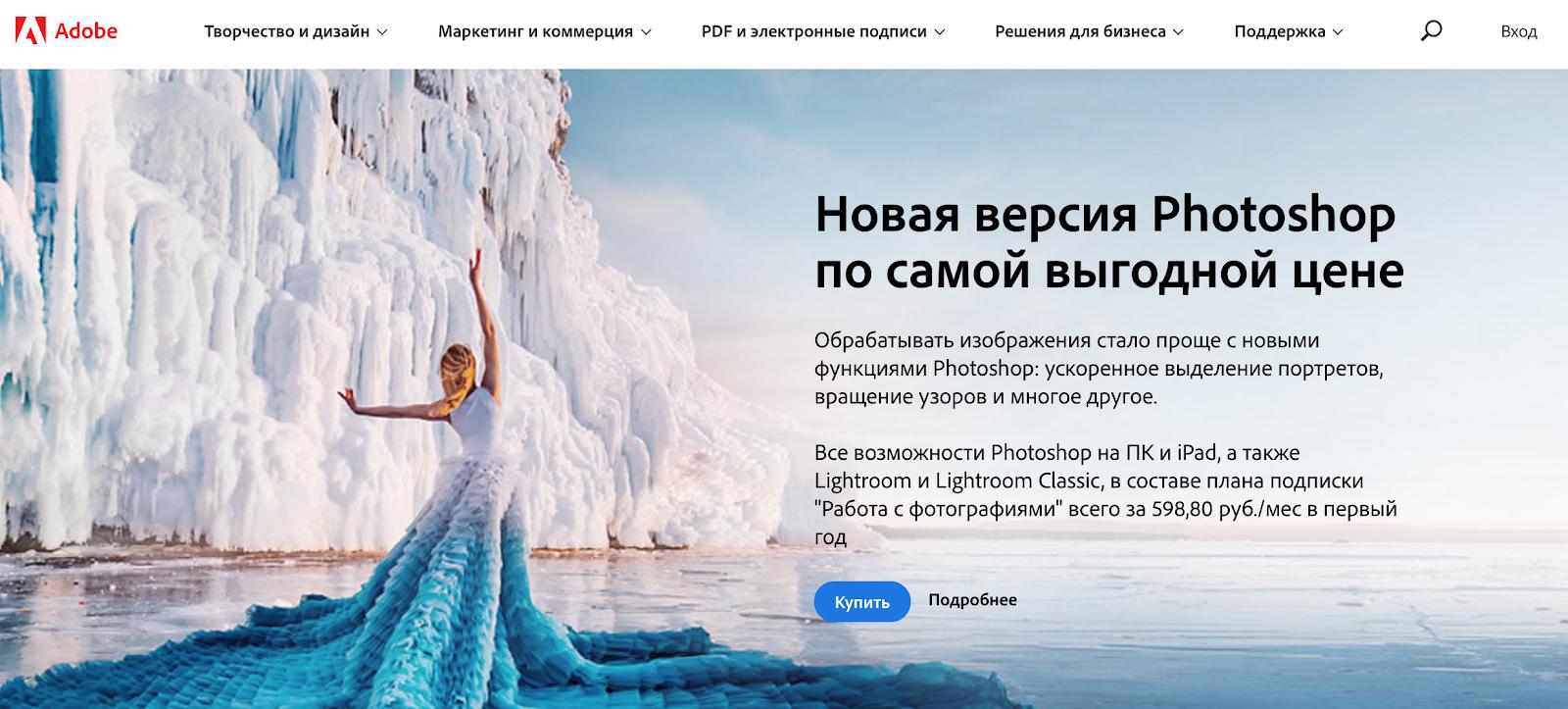 Russian version of Adobe website