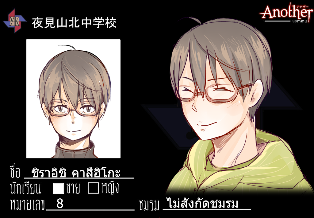 ano_characard.png