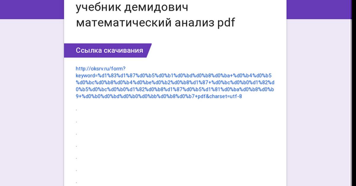 Решебник антидемидович pdf jumboxsonar.