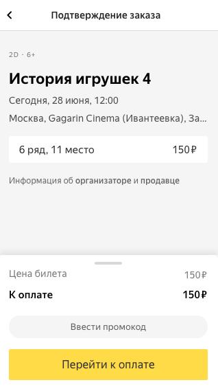 Промокод яндекс афиша