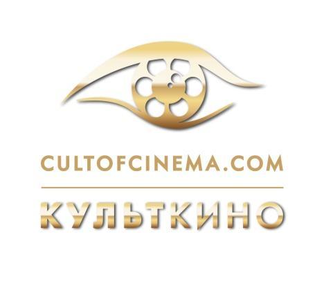 C:\Users\user\Documents\Документы\Документы\КультКино\рекламные материалы КК\LOGOTIP_KUL_TKINO\лого CC gold.jpg
