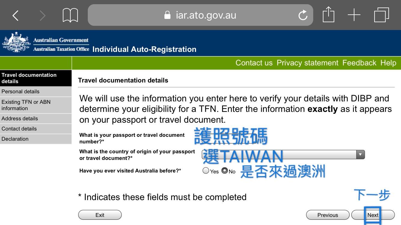 線上稅號申請步驟三