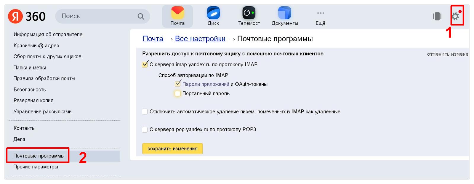 Преднастройки аккаунта Yandex в MS outlook