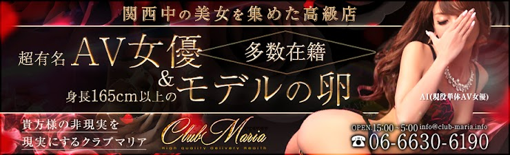 Club MARIAお客様アンケート