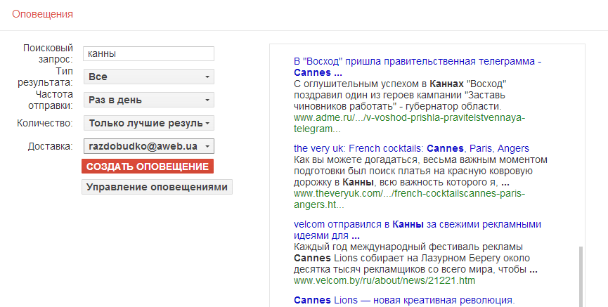 http://aweb.ua/seo-blog/wp-content/uploads/2013/06/alerts-03.png