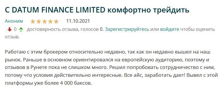 Datum Finance Limited: отзывы трейдеров, обзор брокера