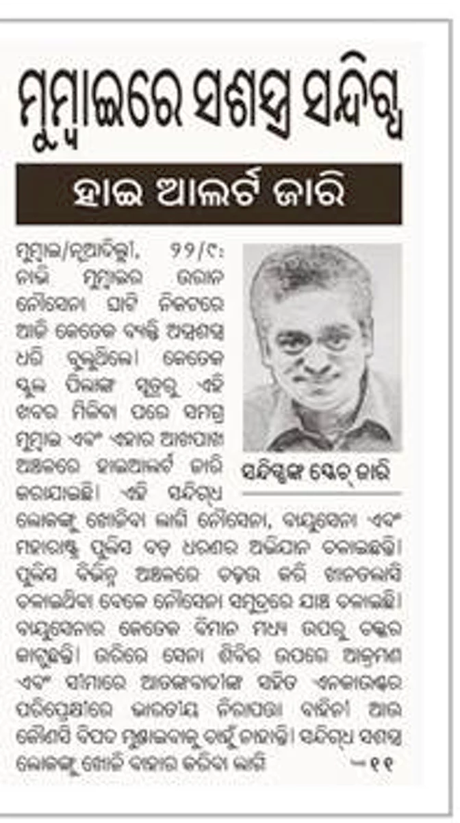 Rajdeep Sardesai, Odia Daily, TV Journalist, Terror Suspect