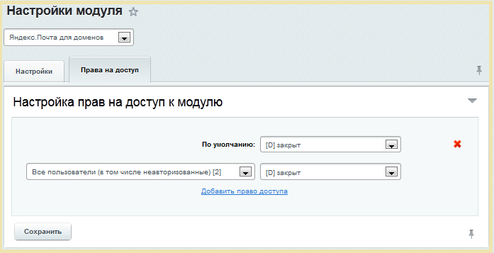 Битрикс 2 домена новости битрикс 24