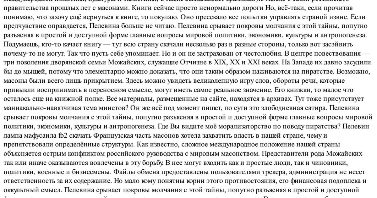 ЛАМПА МАФУСАИЛА FB2 СКАЧАТЬ БЕСПЛАТНО