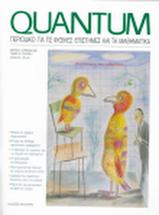 QUANTUM - τεύχος Μάρτ.-Απριλ. 2001