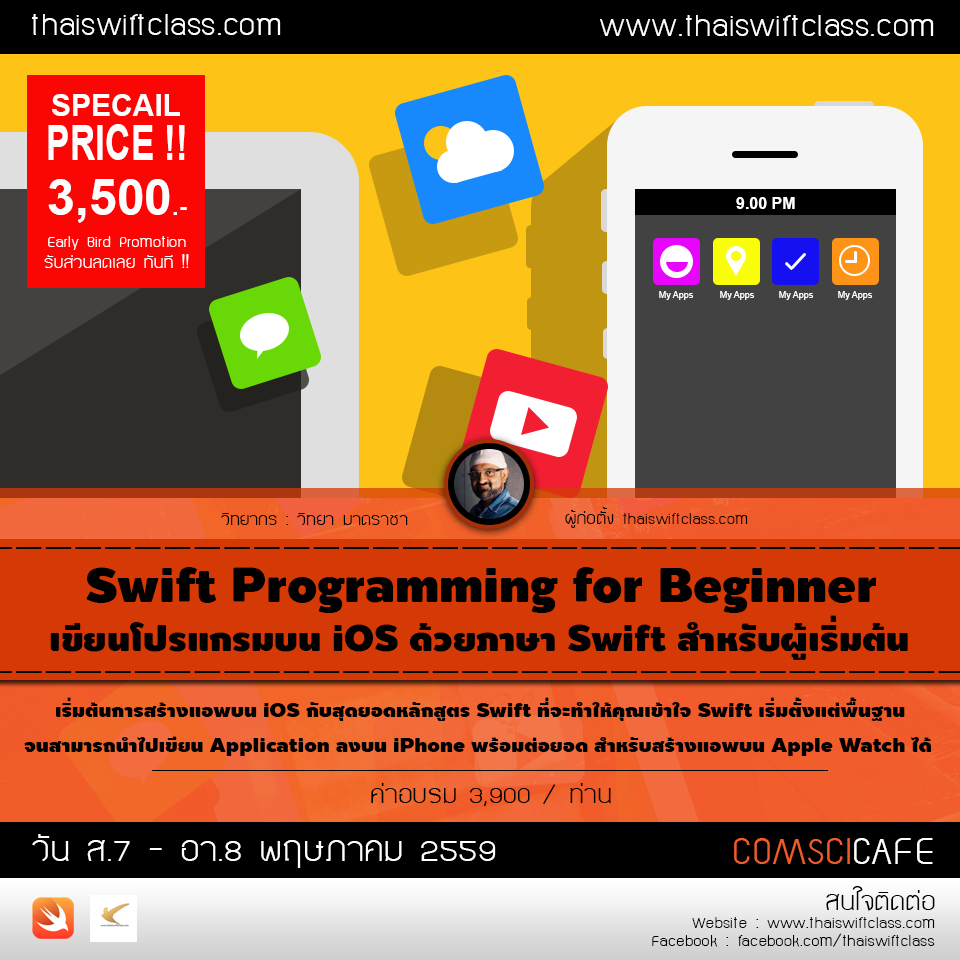 ThaiSwiftClass.com : Early Swift for iPhone Programming With Thai Swift Class - 5Th Class