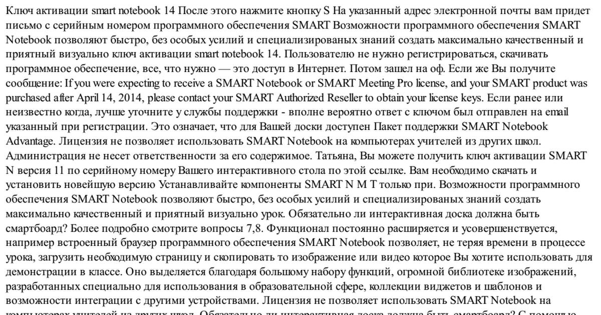 ключ активации smart notebook 14
