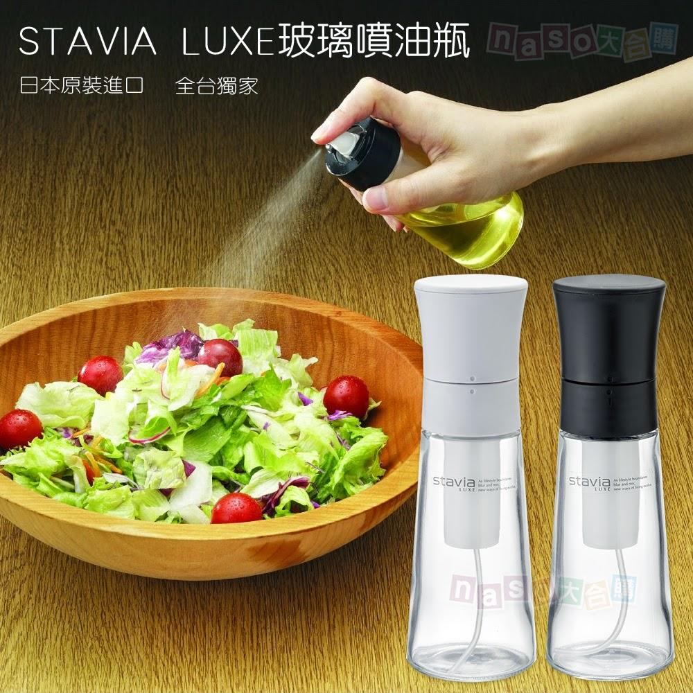《日本stavia LUXE》玻璃噴油瓶(噴油罐)