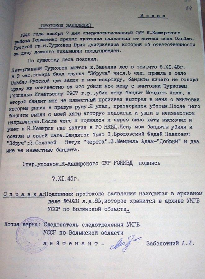 Документ про Турковець