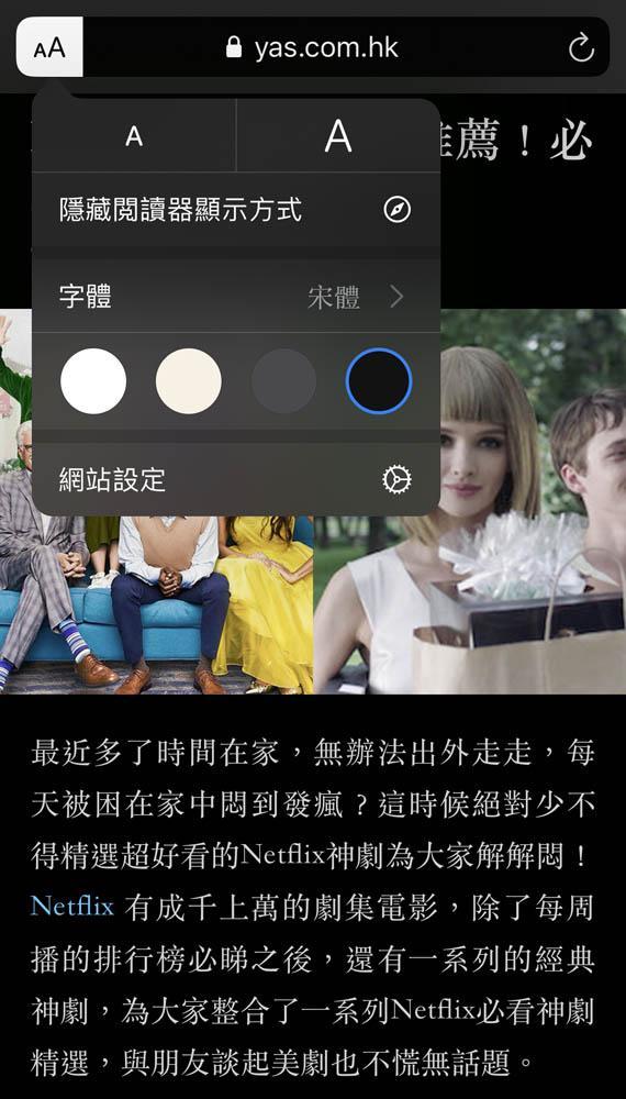 iPhone 隱藏功能 2020 小技巧 改字體背景顏色