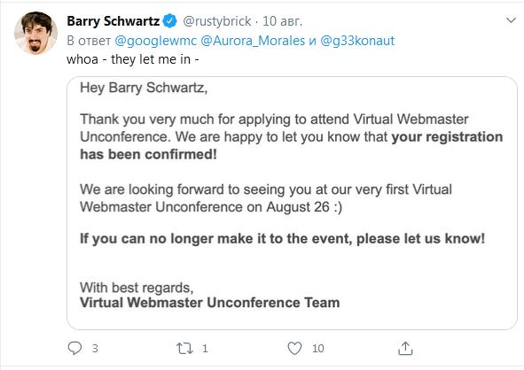 приглашение на онлайн конференцию Google для вебмастеров