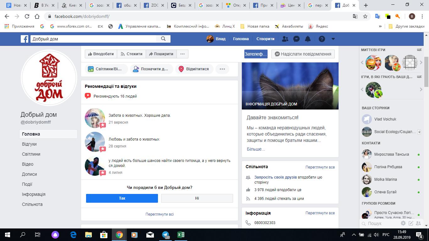 """Скрин Facebook страницы организации """"Добрый дом""""."""